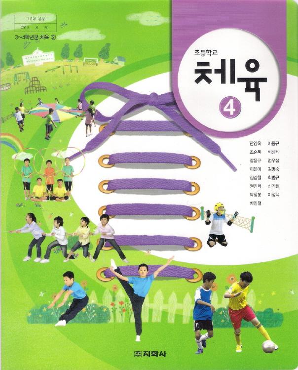 (09개정_검정)初3~4②체육4