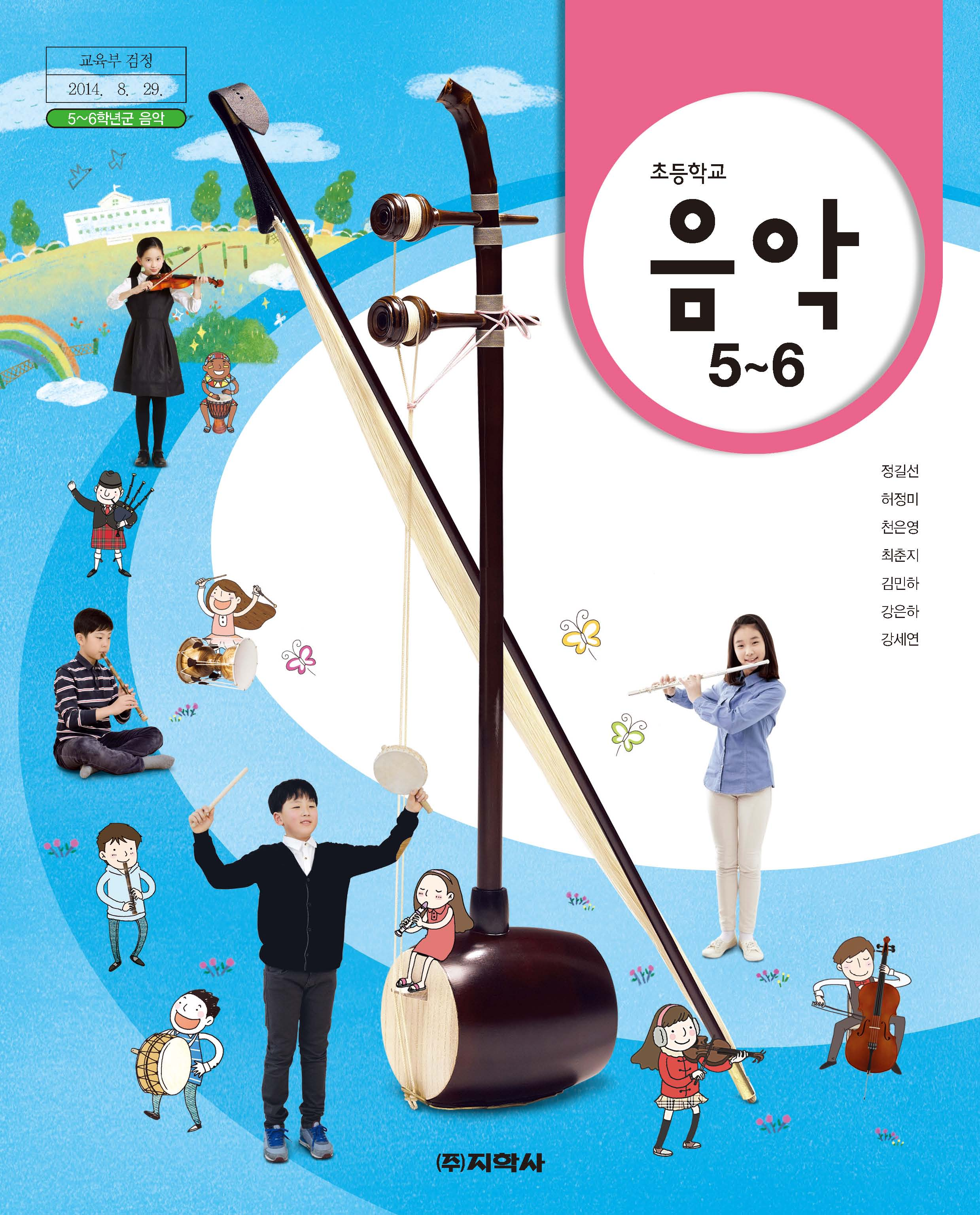 (09개정_검정)初음악 5~6