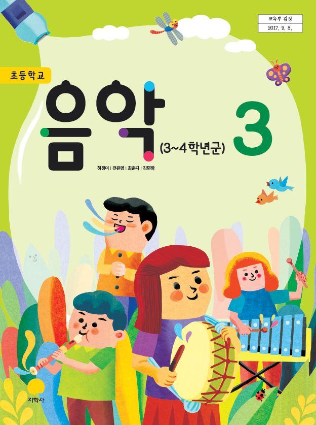 (2015개정_검정)初음악 3