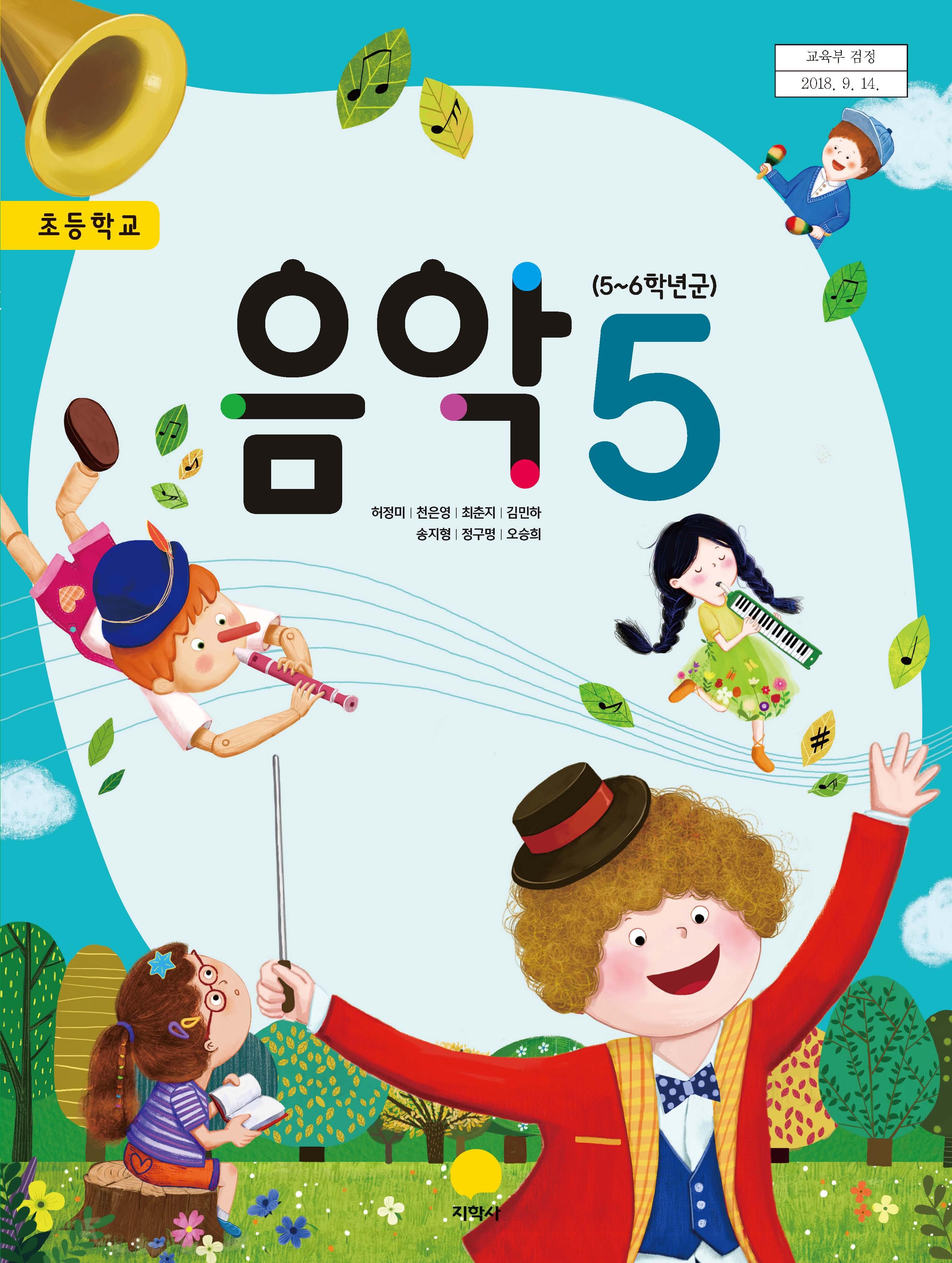 (2015개정_검정)初음악 5