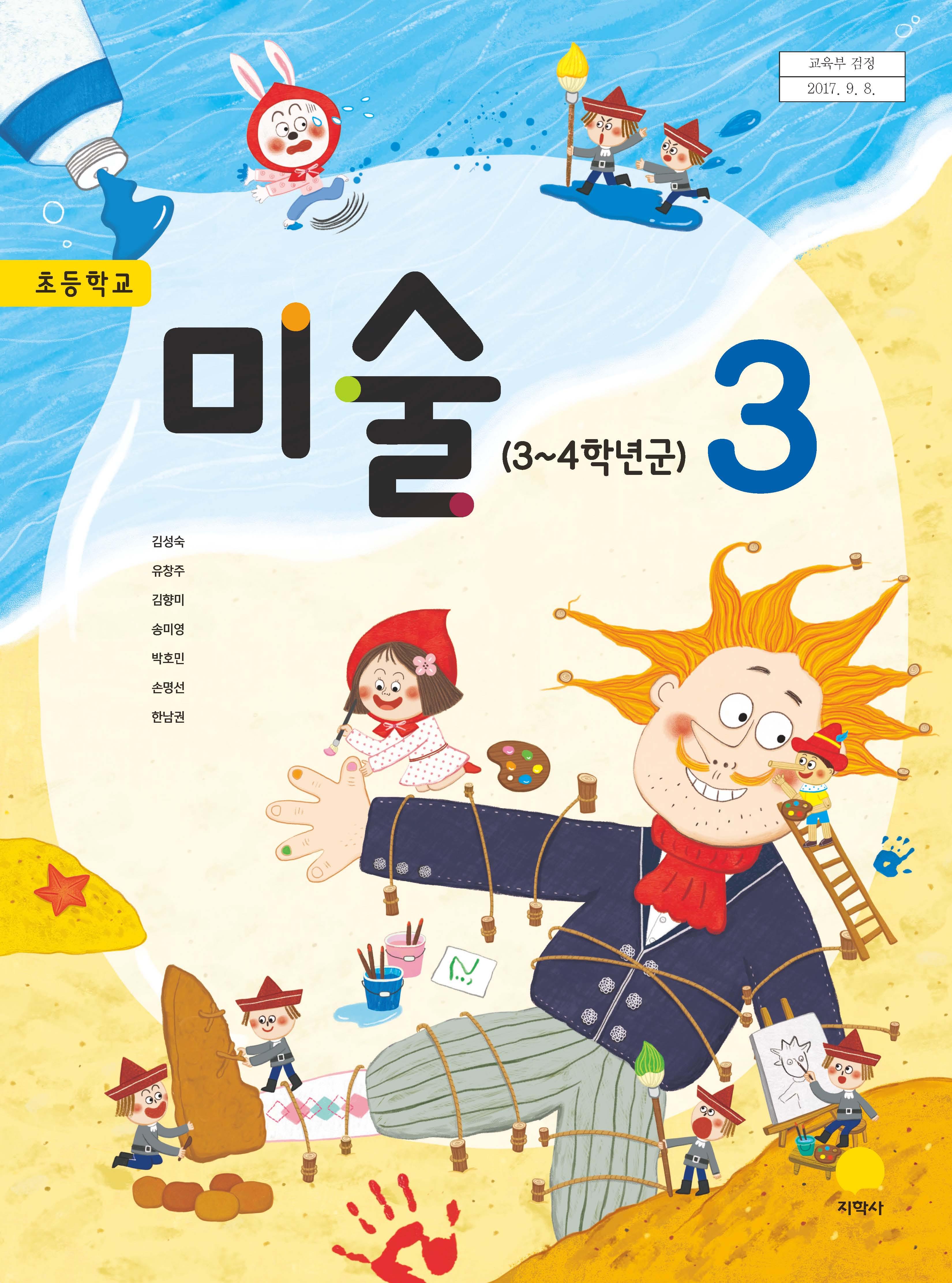 (2015개정_검정)初미술 3