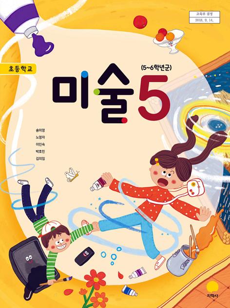 (2015개정_검정)初미술 5
