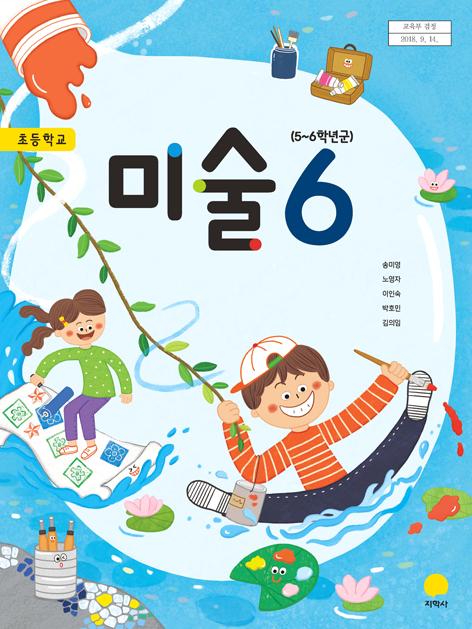 (2015개정_검정)初미술 6