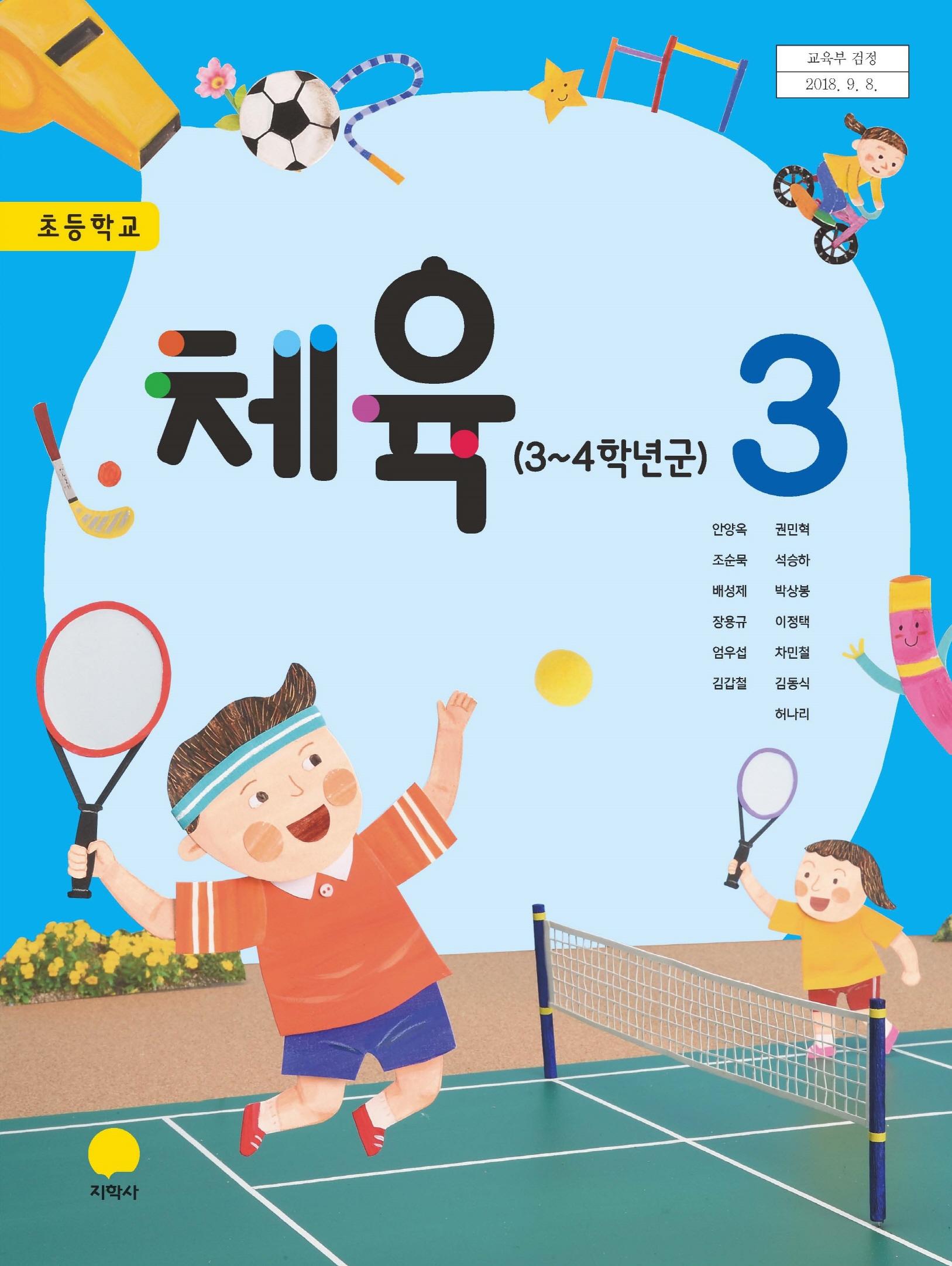 (2015개정_검정)初체육 3
