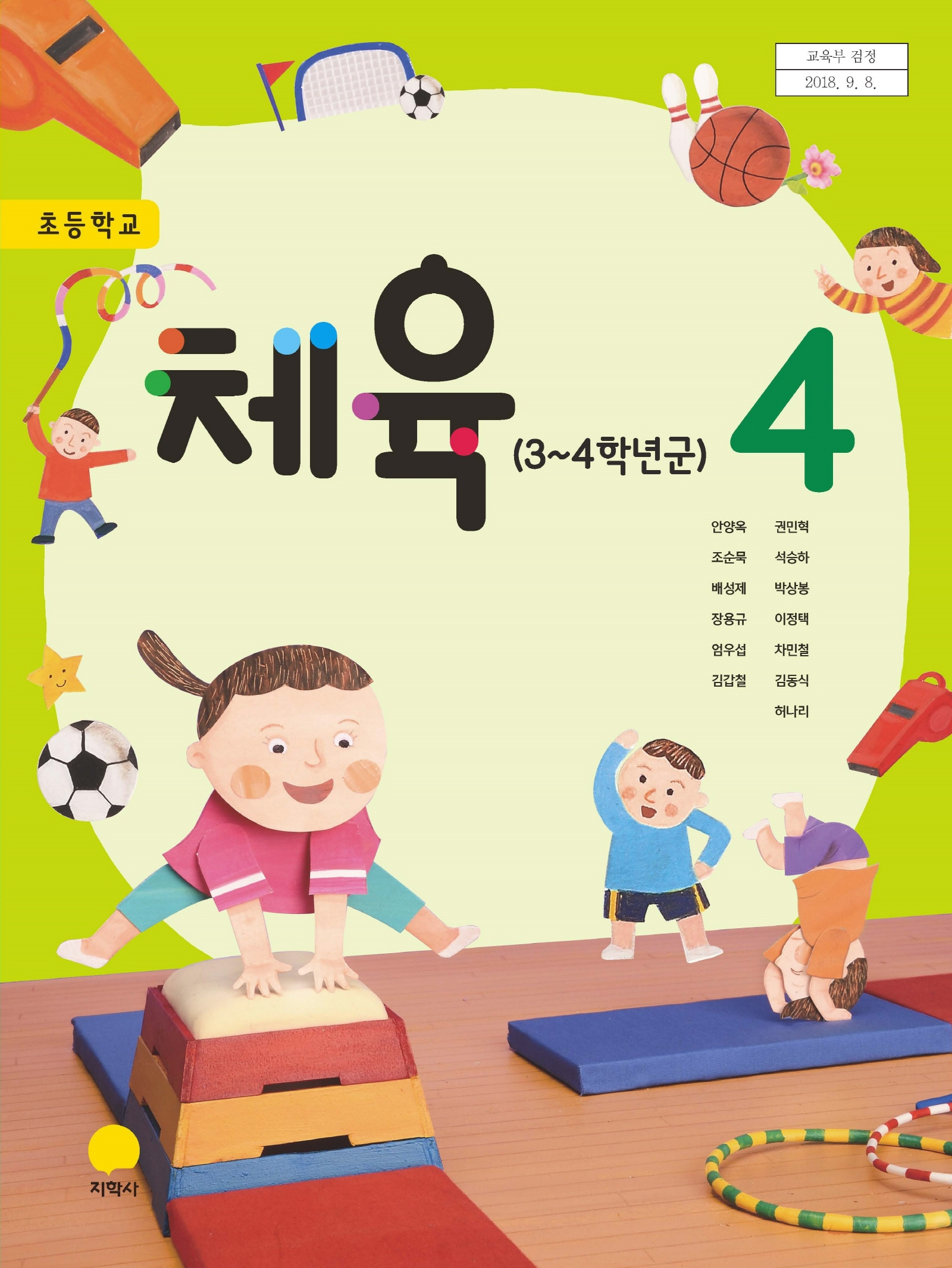 (2015개정_검정)初체육 4