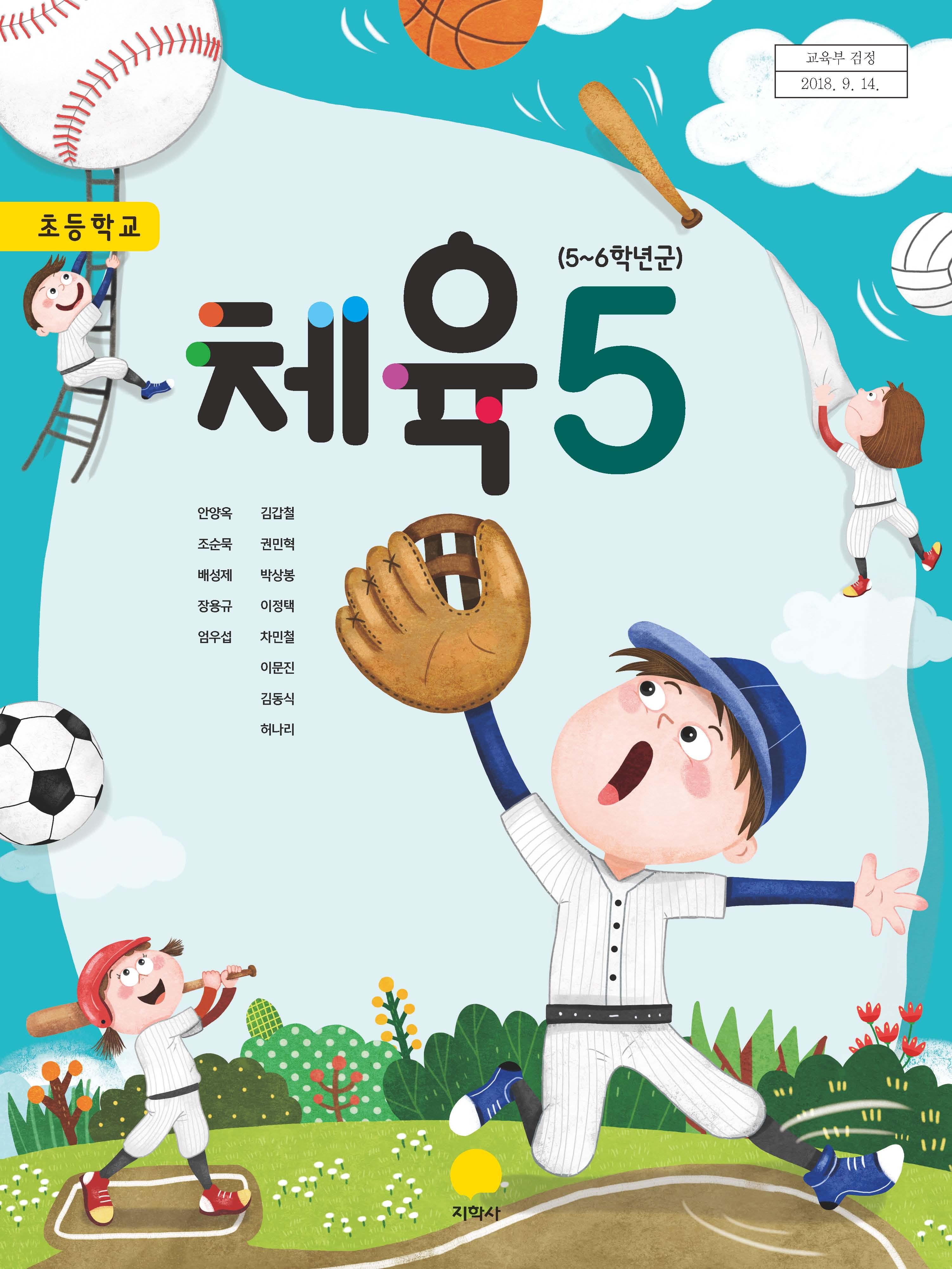 (2015개정_검정)初체육 5