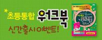 초등통합 워크북 신간출시 이벤트