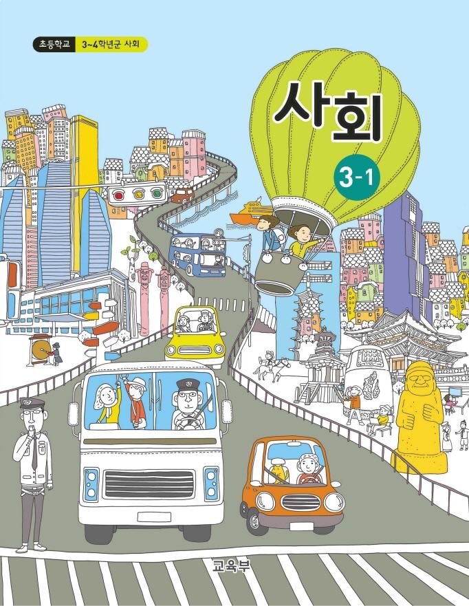 사회 3-1(2015개정)