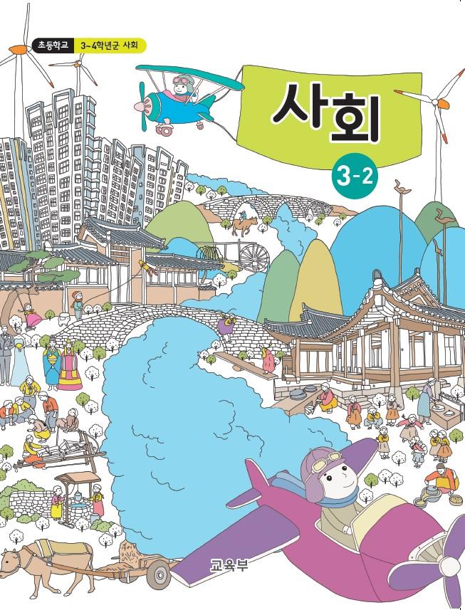 사회 3-2(2015개정)