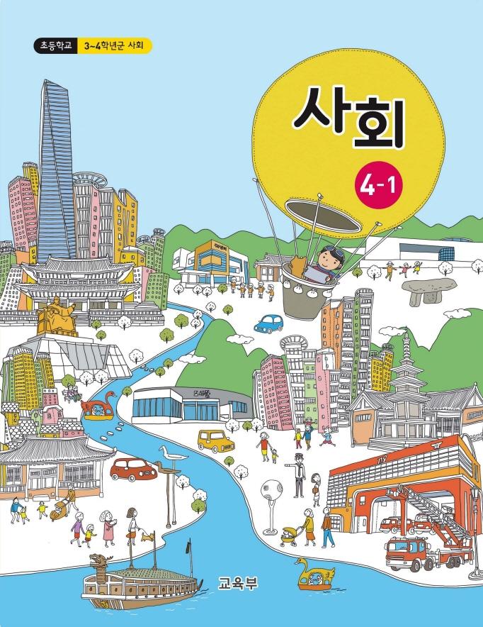 사회 4-1(2015개정)