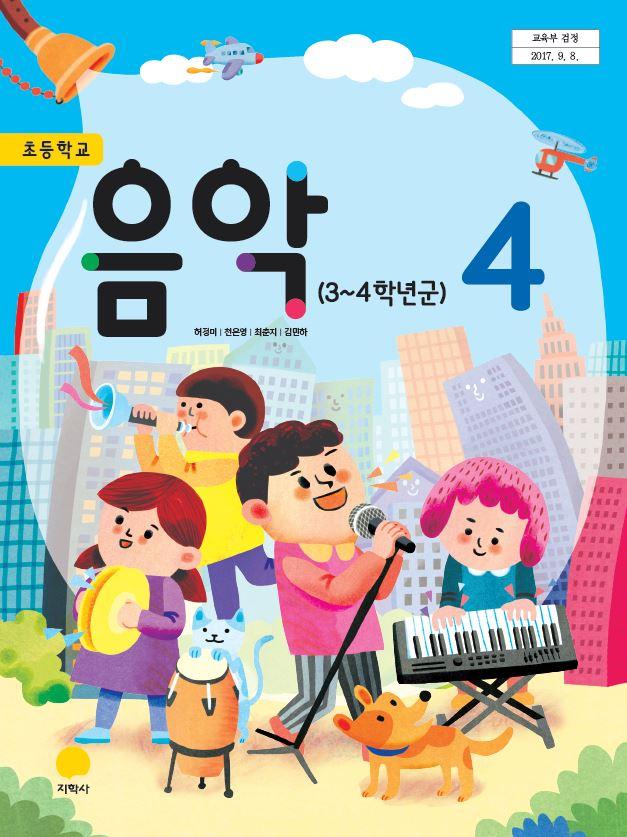 음악4(2015개정)