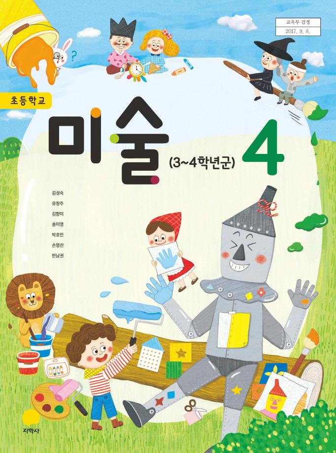 미술4(2015개정)