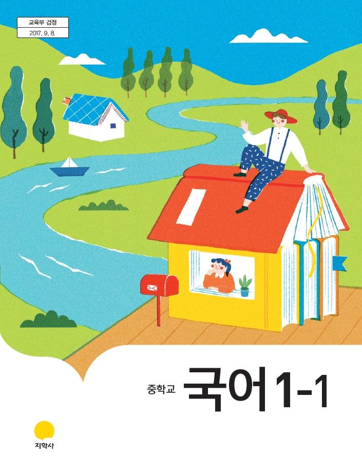 국어1-1(2015개정)