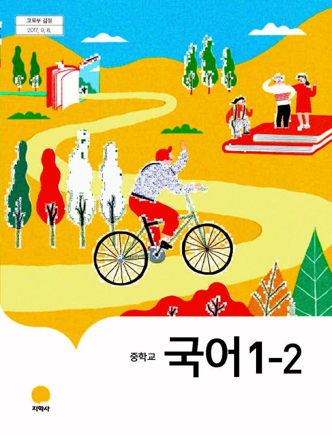 국어1-2(2015개정)