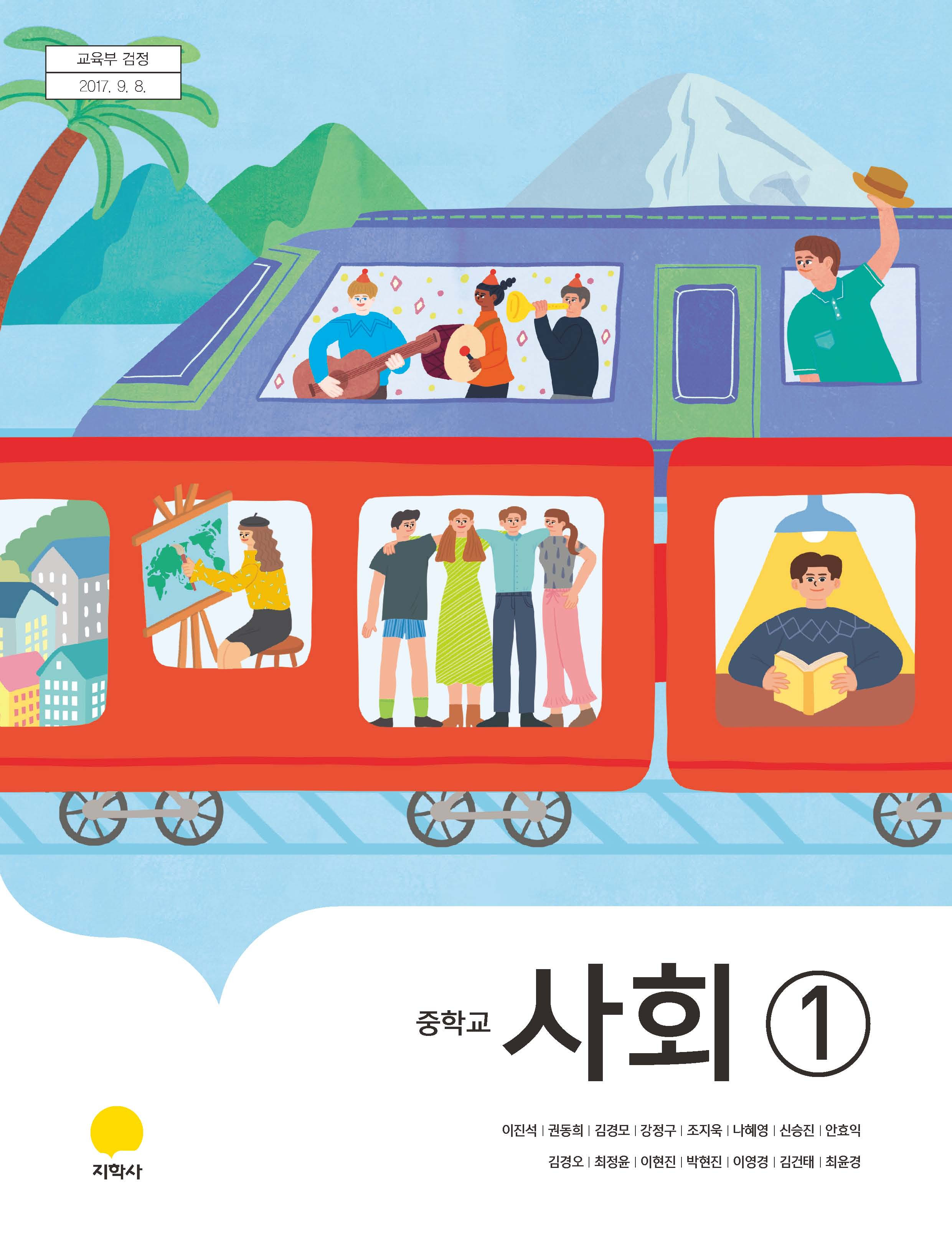 사회①(2015개정)