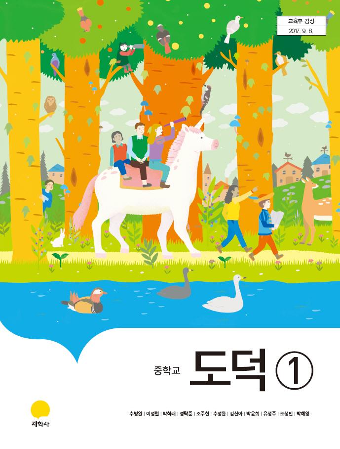 도덕①(2015개정)