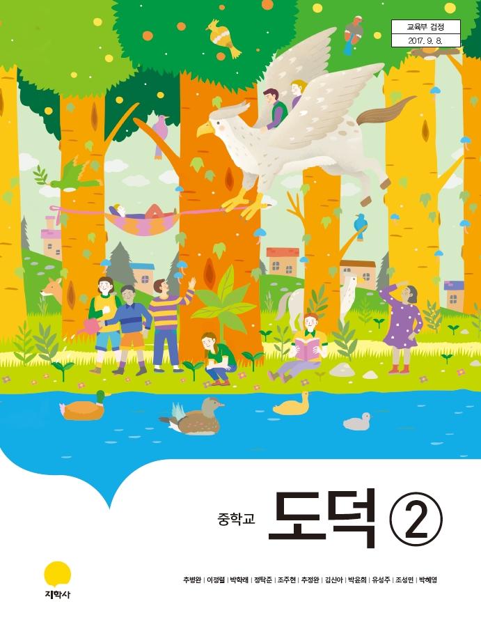 도덕②(2015개정)