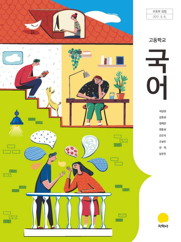 국어(2015개정)