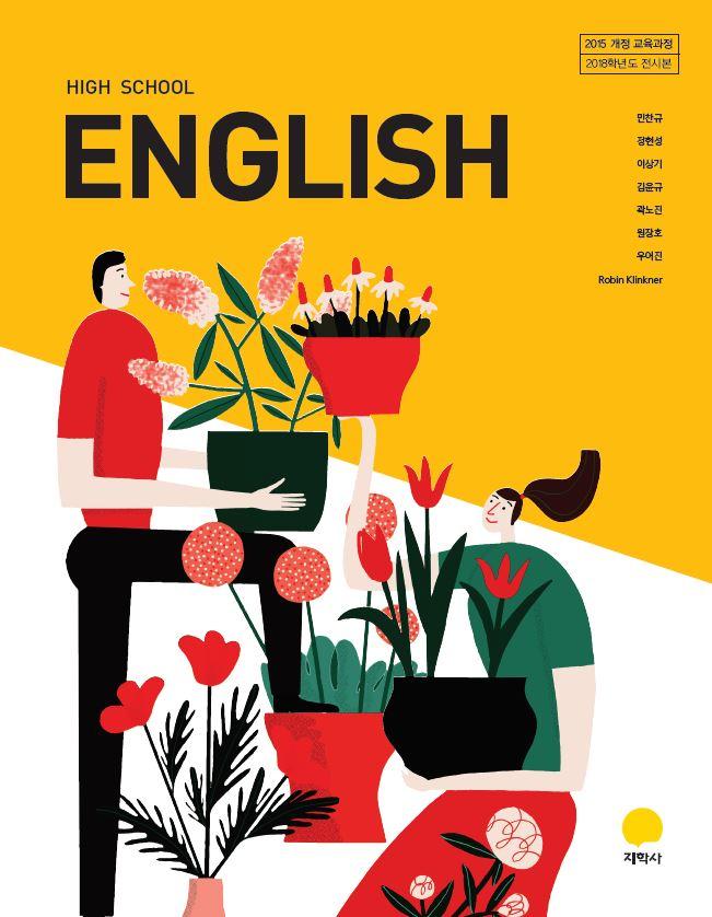 영어(2015개정)