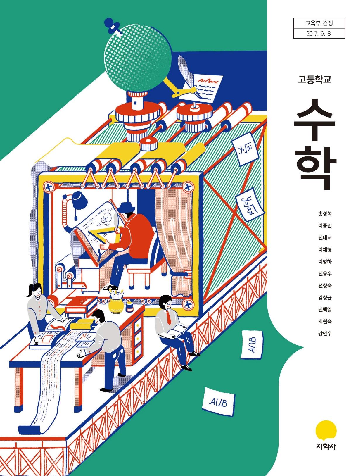 수학(2015개정)