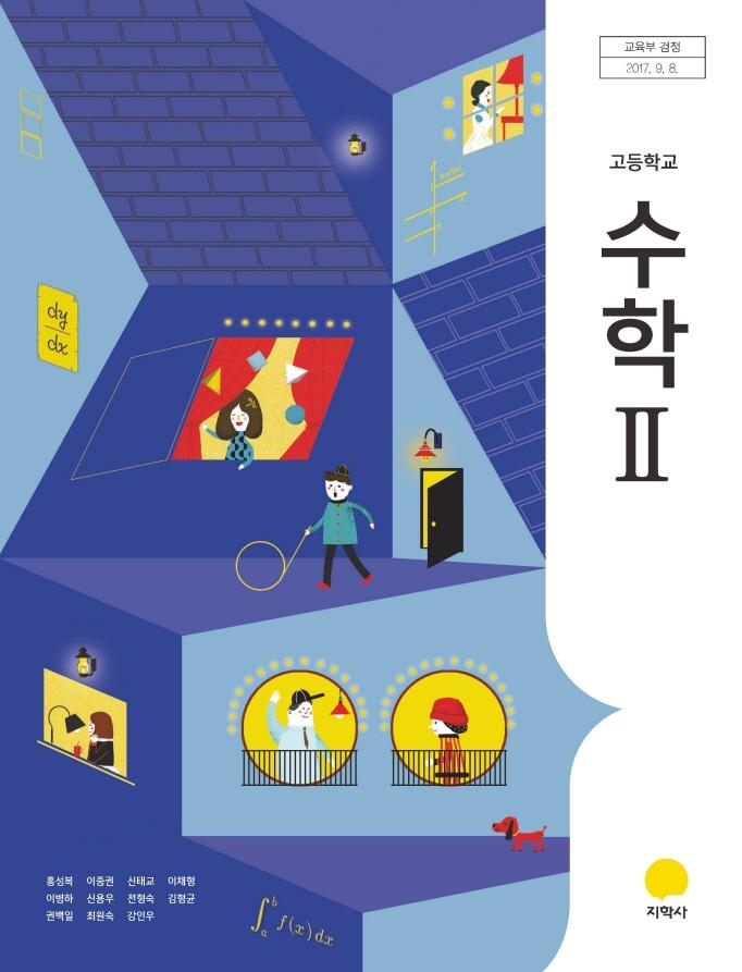 수학Ⅱ(2015개정)