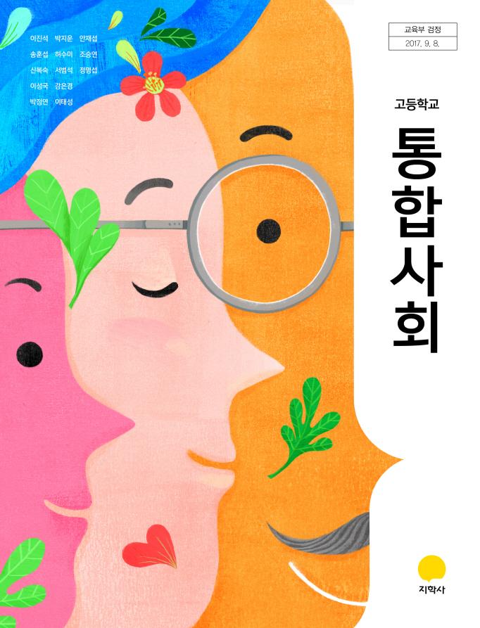 통합사회(2015개정)