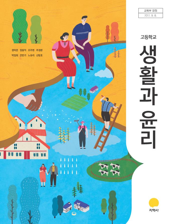 생활과윤리(2015개정)