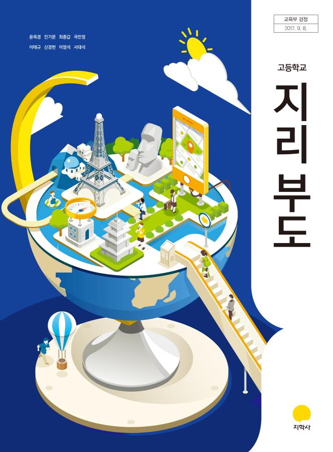 지리 부도(2015 개정)