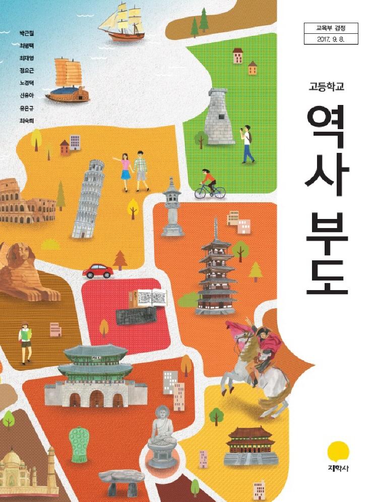 고_역사부도(박근칠)
