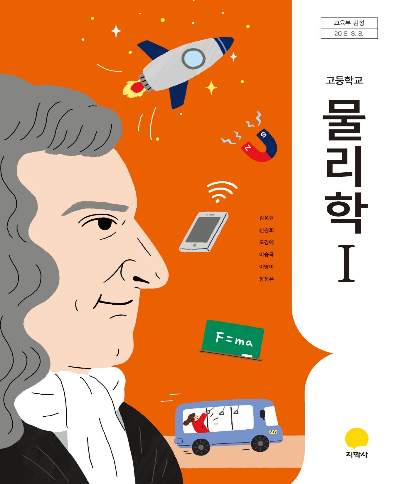 물리학I(2015개정)