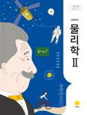 물리학II(2015개정)