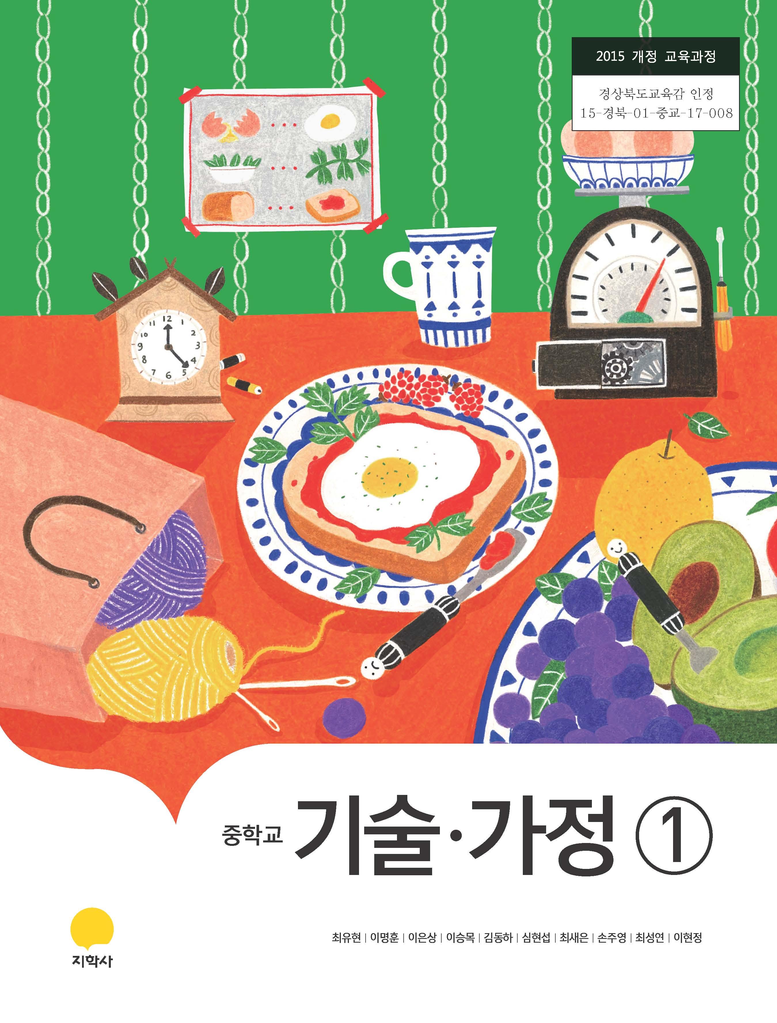 기술·가정①(2015개정)