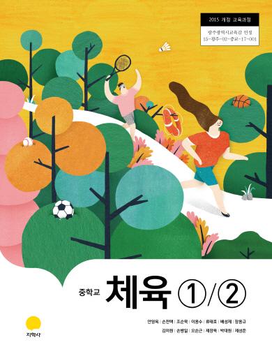 체육①/②(2015개정)