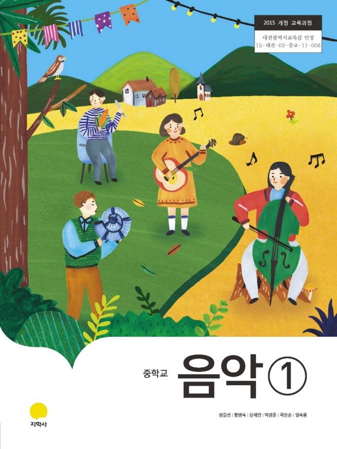 음악①(2015개정)