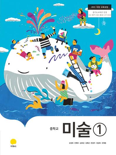 미술①(2015개정)