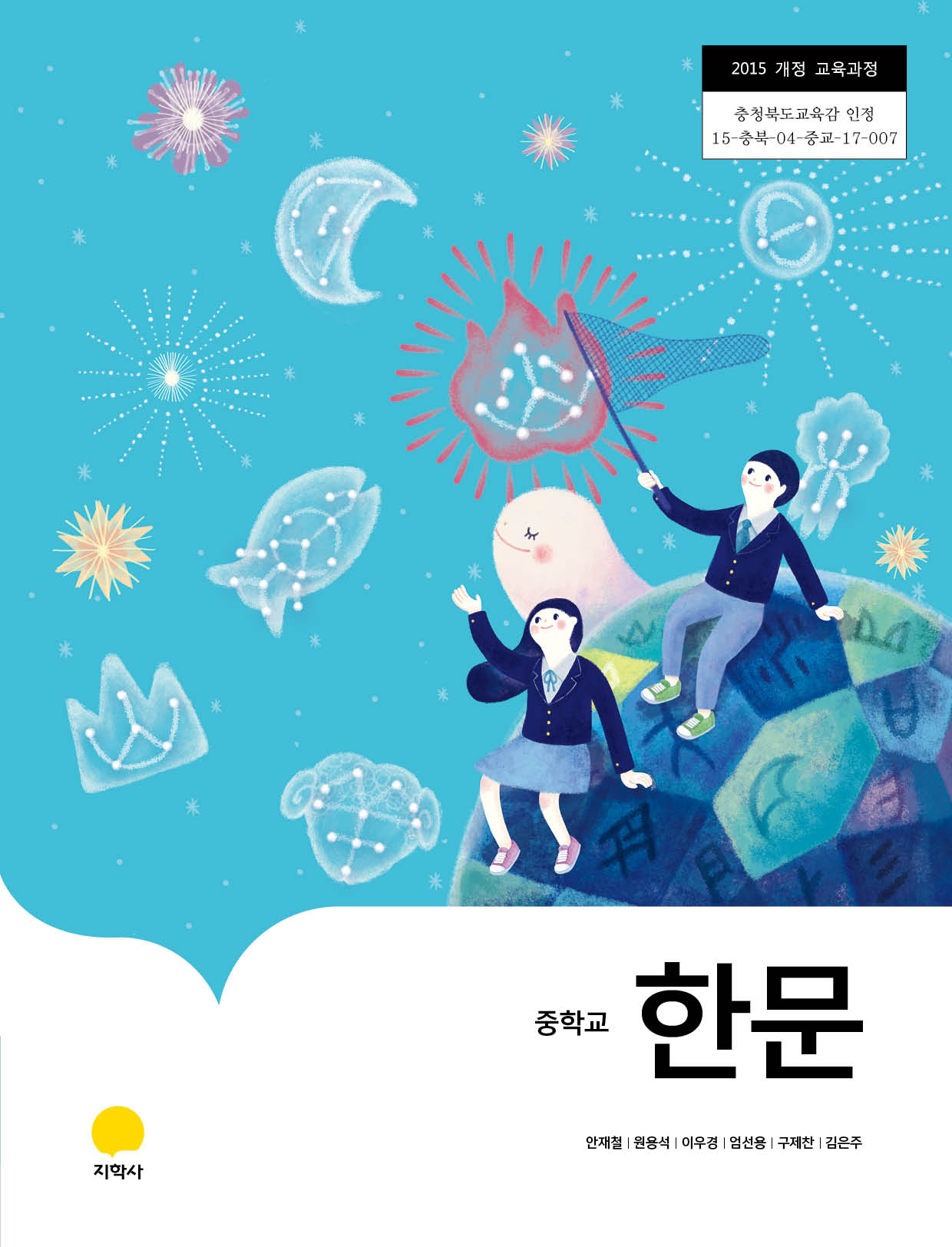한문(2015개정)
