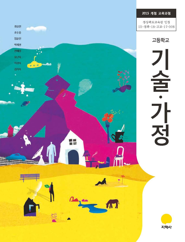 기술·가정(2015개정)
