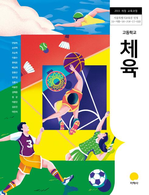 체육(2015개정)