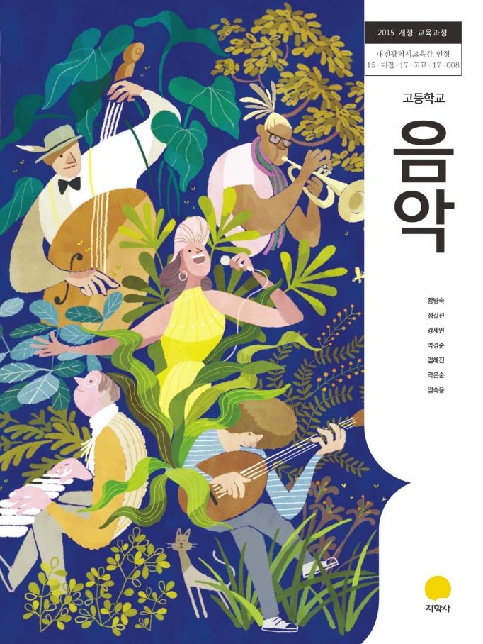 음악(2015개정)