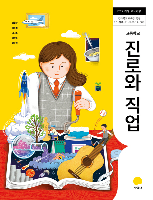 진로와직업(2015개정)