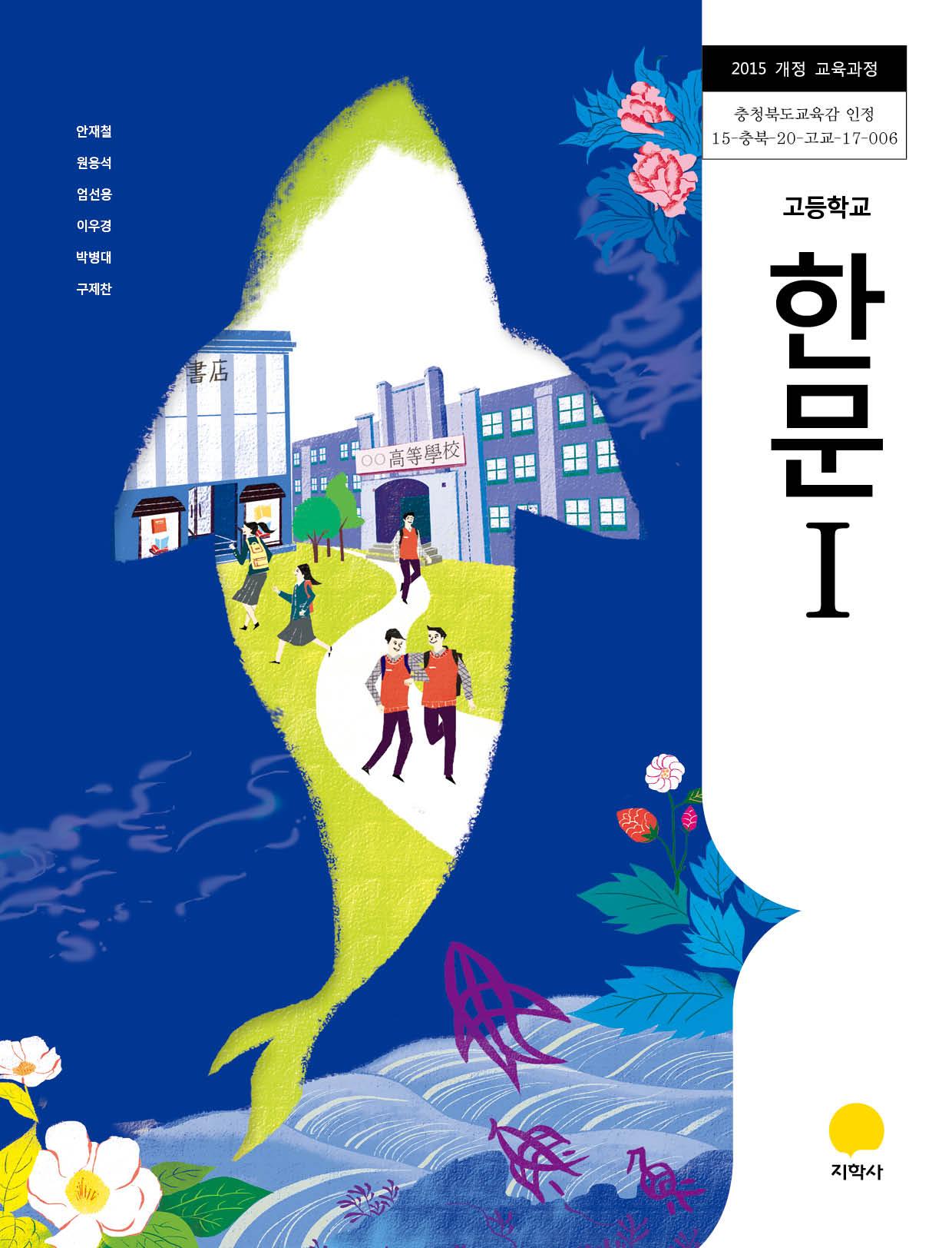 한문I(2015개정)