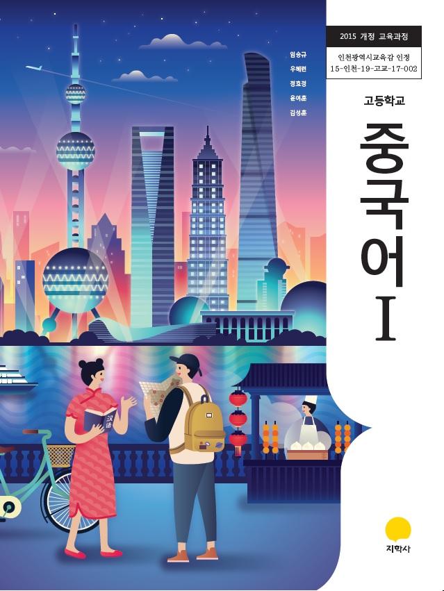 중국어I(2015개정)