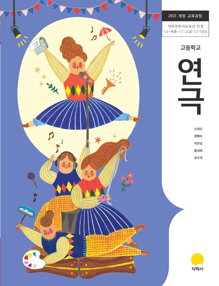 연극(2015개정)