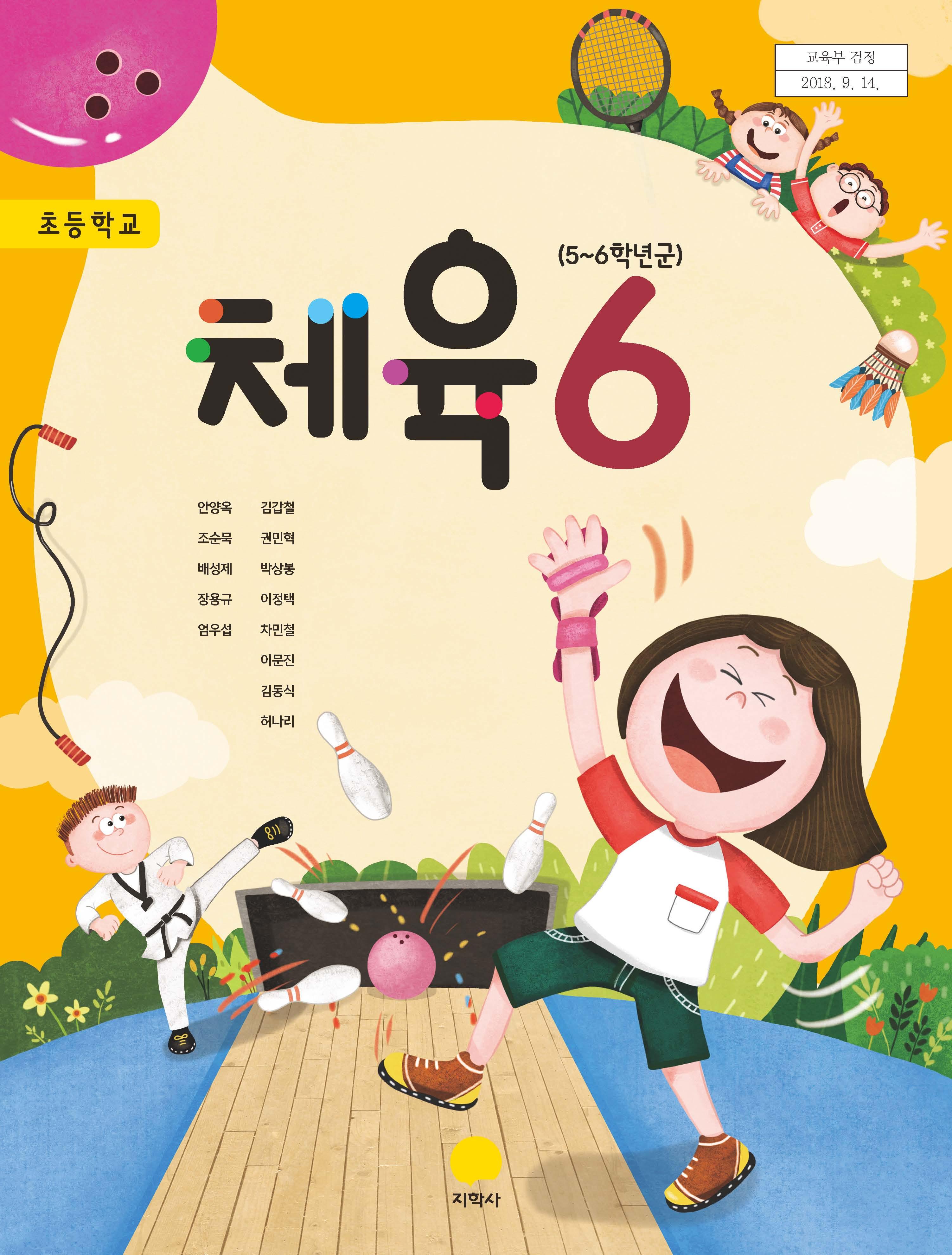 체육6(2015개정)