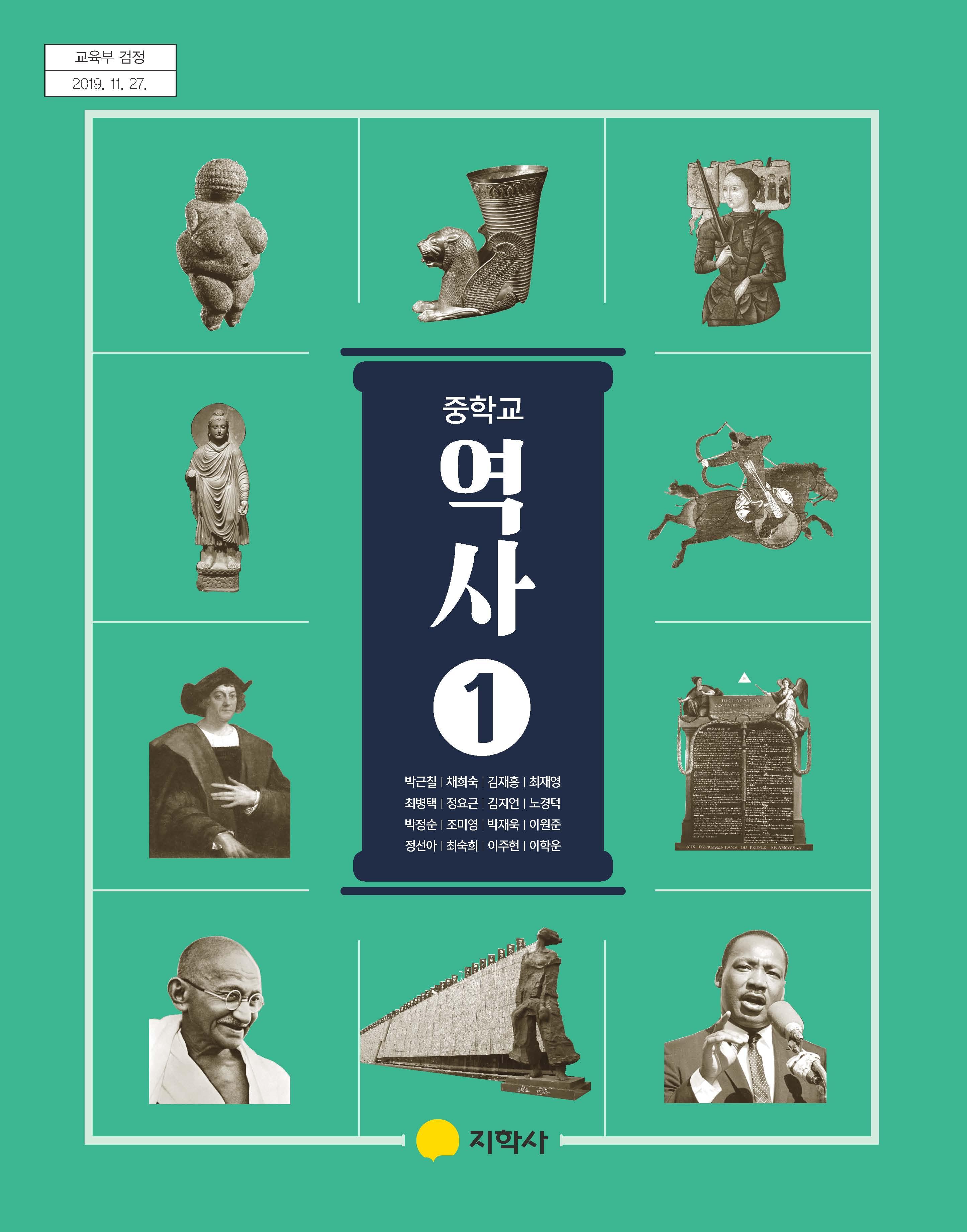역사 ① (2015개정)