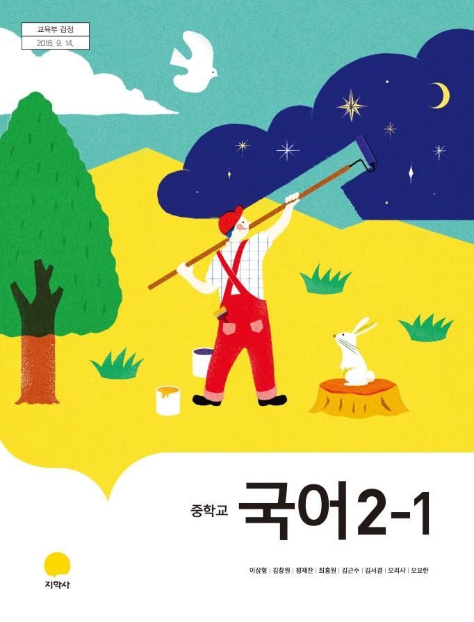국어 2-1(2015개정)
