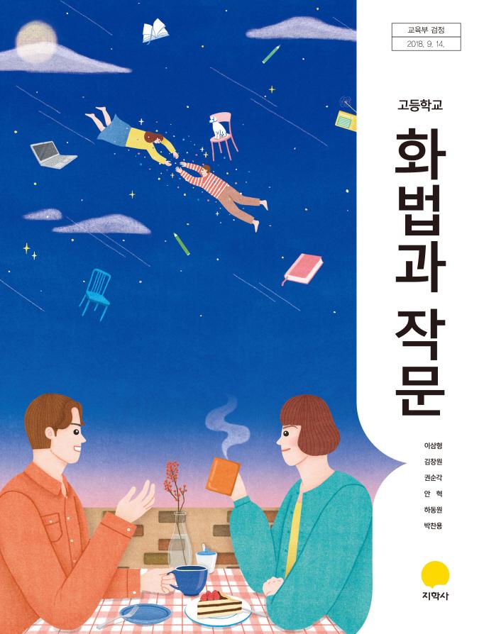 화법과 작문(2015개정)