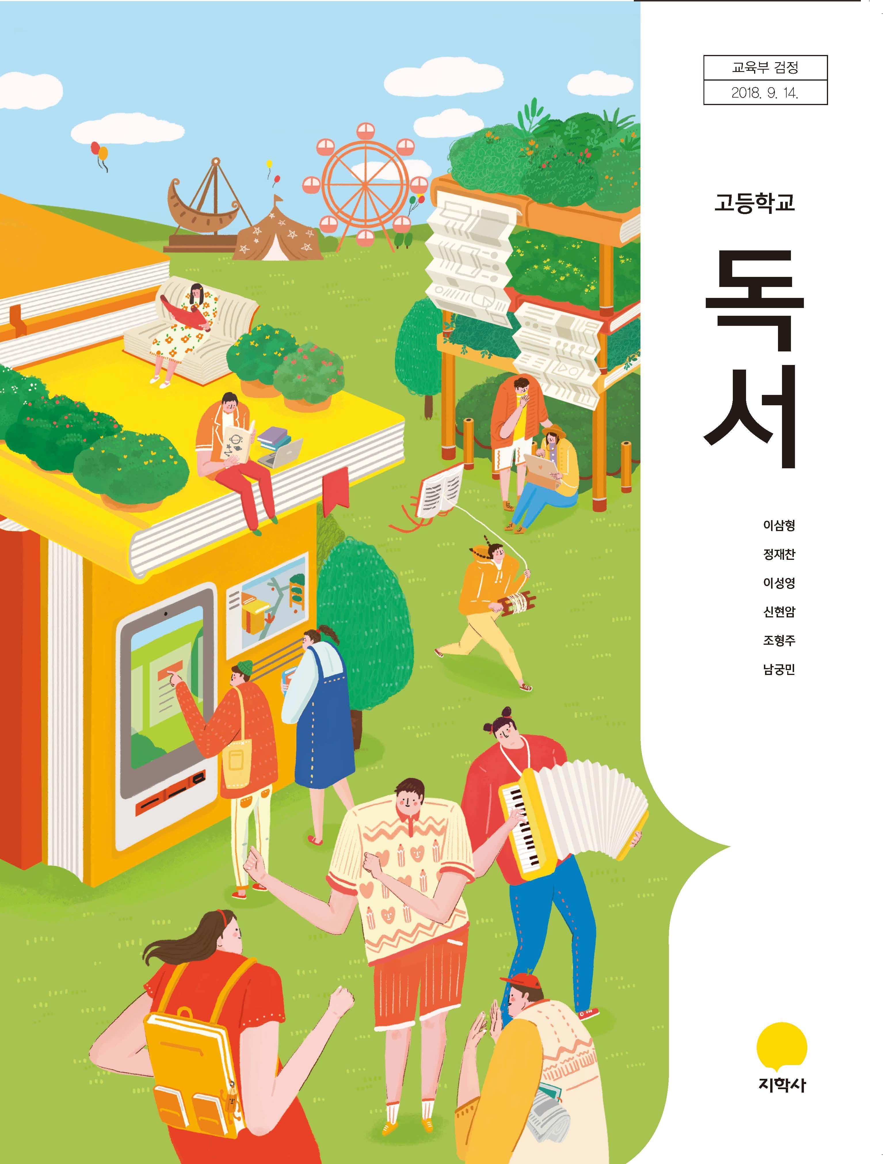 독서(2015개정)