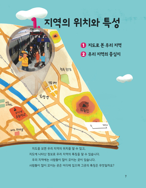 1.지역의 위치와 특성 제목 이미지