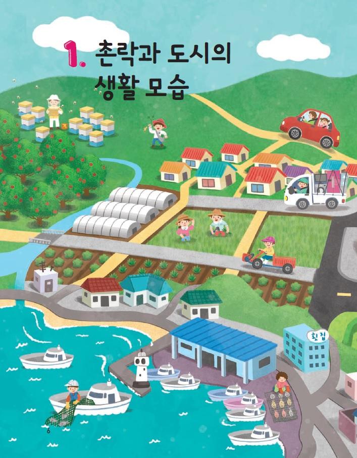 1.촌락과 도시의 생활 모습 제목 이미지
